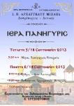 ΑΡΧΑΓΓΕΛΟΥ ΜΙΧΑΗΛ 2013_1
