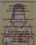ΑΓΙΟΥ ΝΕΚΤΑΡΙΟΥ 2013_1
