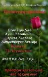 ΑΙΜΟΔΟΣΙΑ ΑΥΓΟΥΣΤΟΥ 2014_1