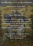 ΑΓΙΟΥ ΜΗΝΑ ΒΙΛΛΙΑ 2013_1