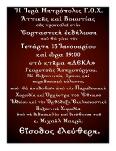 ΕΟΡΤΑΣΤΙΚΗ ΕΚΔΗΛΩΣΗ ΑΣΠΡΟΠΥΡΓΟΣ 2014_1