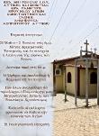 ΑΓΙΩΝ ΚΩΝ/ΝΟΥ ΚΑΙ ΕΛΕΝΗΣ 2013_1