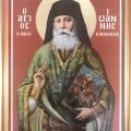 Η εορτή του Οσίου Ιωάννου του νέου ελεήμονος στην Αμφιάλη Κερατσινίου