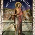 Η Ακολουθία του Νιπτήρος στον Ι.Ν. Αγ. Τριάδος Ροδοπόλεως