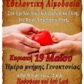 Η 17η τακτική Αιμοδοσία της Μητροπόλεως την ημέρα μνήμης της Γενοκτονίας