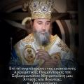 Θεία Λειτουργία επί τη συμπληρώσει της εικοσαετούς Αρχιερατικής Διακονίας του Σεβασμιωτάτου Μητροπολίτη μας, κ. Χρυσοστόμου