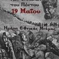 Γενοκτονία Ελλήνων του Πόντου 19 Μαΐου