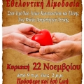 Η 21η αιμοδοσία της Μητροπόλεως μας