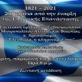 Επετειακή ομιλία του Σεβ. Μητρ. Αττικής & Βοιωτίας κ. Χρυσοστόμου.