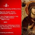 Η Δ' Στάση των Χαιρετισμών της Υπεραγίας Θεοτόκου και η ομιλία του Σεβ. Μητροπολίτου Αττικής & Βοιωτίας κ. Χρυσοστόμου (ΒΙΝΤΕΟ)