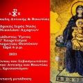 Η Ακολουθία του Ακαθίστου Ύμνου και η ομιλία του Σεβ. Μητροπολίτου Αττικής & Βοιωτίας κ. Χρυσοστόμου (ΒΙΝΤΕΟ)