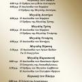 Πρόγραμμα ζωντανής μετάδοσης  Ιερών Ακολουθιών της Μεγάλης Εβδομάδος