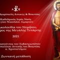 H Ακολουθία του Νυμφίου, o Όρθρος της Μεγάλης Τετάρτης και η ομιλία του Σεβ. Μητροπολίτου Αττικής & Βοιωτίας κ. Χρυσοστόμου (ΒΙΝΤΕΟ)