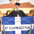 Η σημαία της Ιεράς Μητροπόλεως Αττικής και Βοιωτίας, «Η ΚΛΗΡΟΔΟΤΡΙΑ».